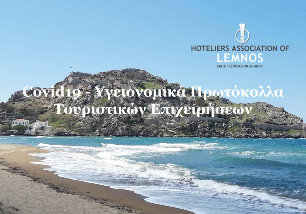 img Υγειονομικά πρωτόκολλα τουριστικών επιχειρήσεων